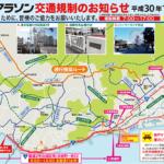 神戸マラソン2018交通規制の場所や時間について!バス運休情報も調査!